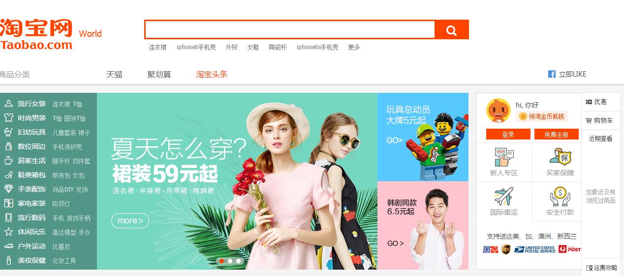 Taobao website bán hàng Quảng Châu hàng đầu Trung Quốc